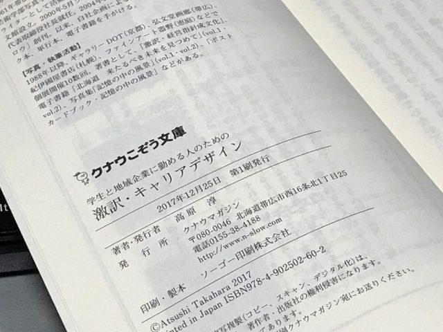 第12回 本の体裁