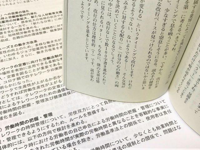 活動記録78 「縦書き・明朝体」は衰退するか?