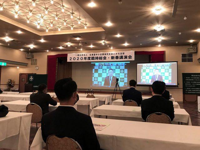 学習記録40 中小企業家同友会とかち支部新春講演会