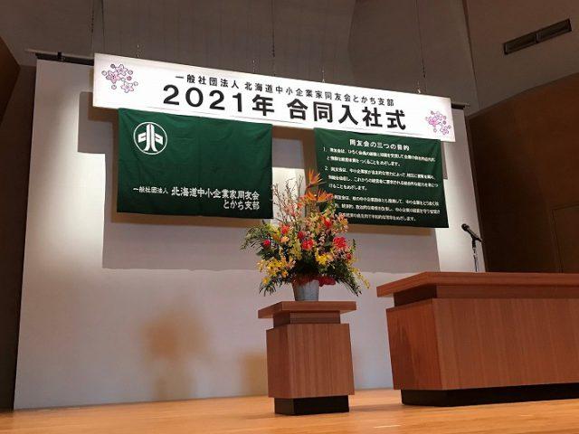 活動記録84 北海道中小企業家同友会とかち支部合同入社式